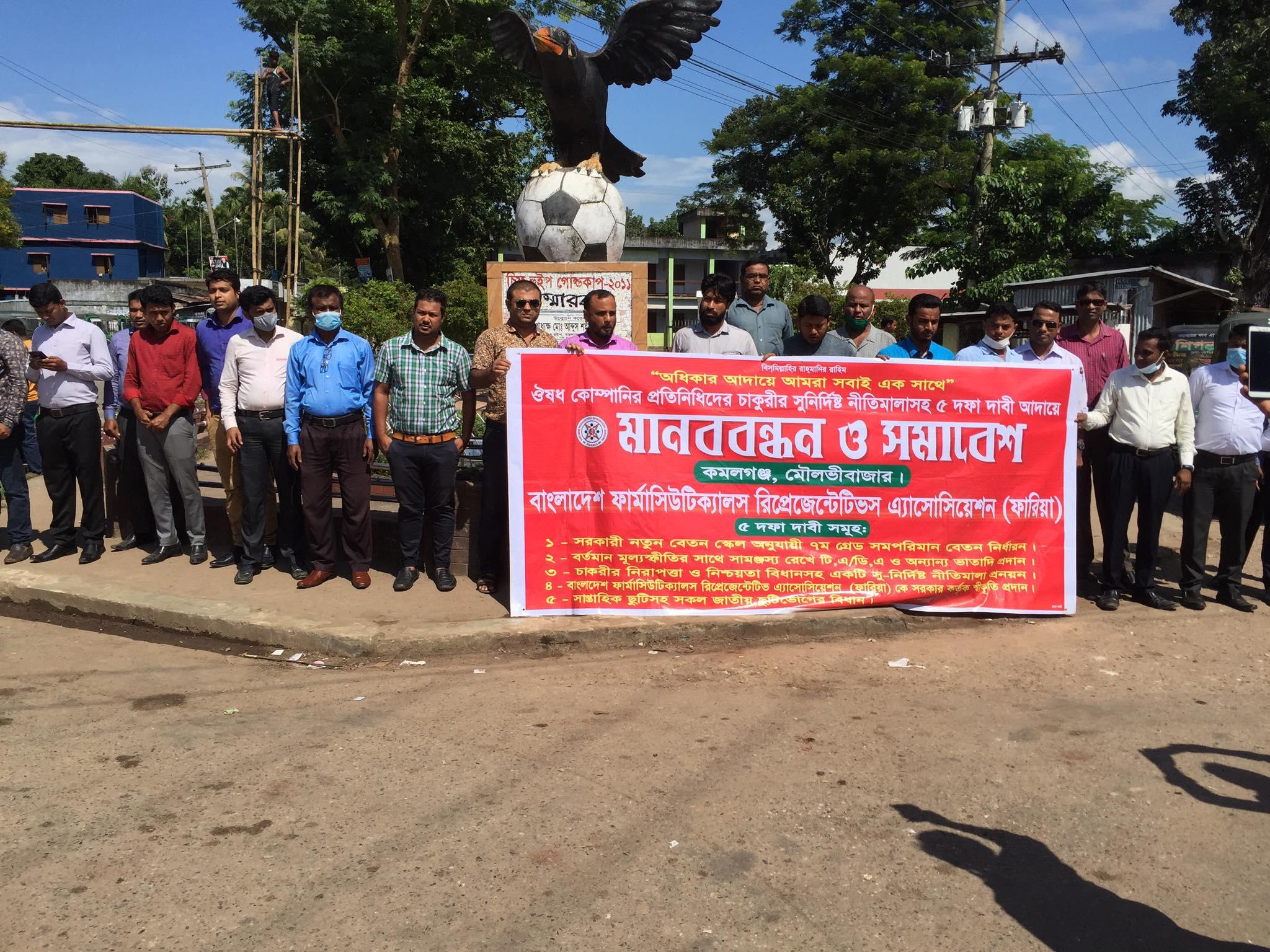 পাঁচ দফা দাবি আদায়ে কমলগঞ্জ ফারিয়ার মানববন্ধন