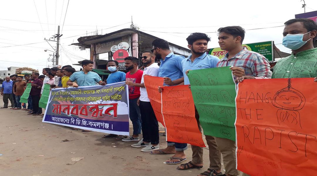 দেশব্যাপী গণধর্ষন ও নারী নির্যাতনের প্রতিবাদে কমলগঞ্জে মানববন্ধন