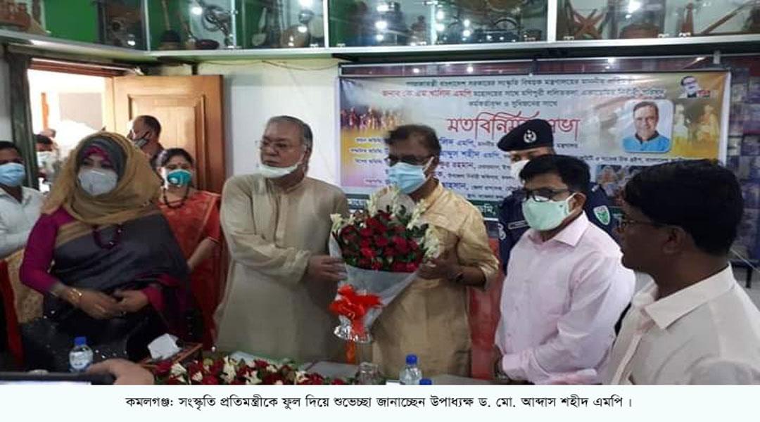 কমলগঞ্জে মণিপুরী ললিতকলা একাডেমী পরিদর্শন করেছেন সাংস্কৃতিক বিষয়ক প্রতিমন্ত্রী