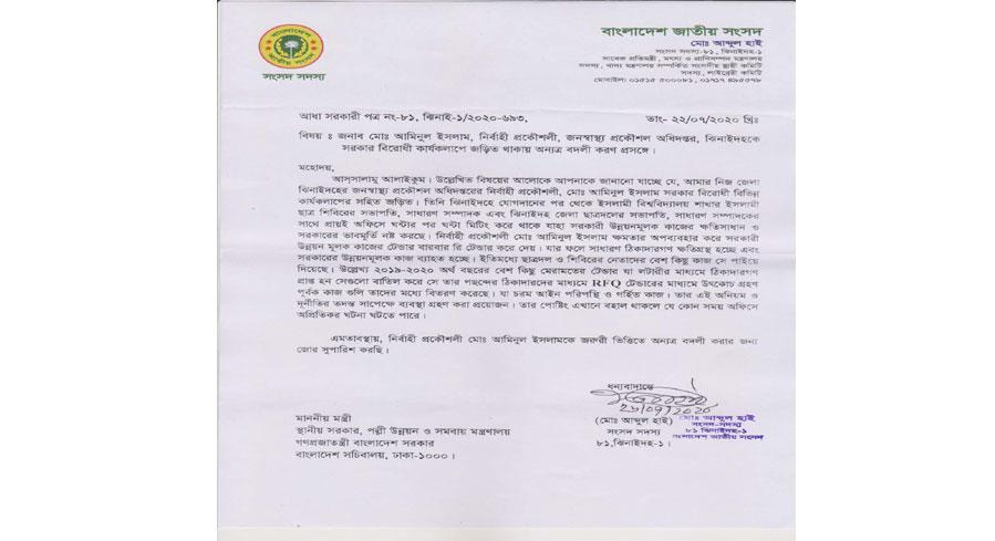 জনস্বাস্থ্য প্রকৌশলীকে বদলির সুপারিশ এমপির অনিয়ম, দুর্নীতি ও স্বজনপ্রাতি তদন্তে বিভাগীয় প্রতিনিধি দল এখন ঝিনাইদহে